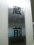 七沢チーム9ターンめ